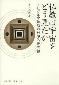 佛敎は宇宙をどう見たか アビダルマ佛敎の科學的世界觀