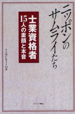 ニッポンのサムライたち 士業資格者15人の素顔と本音