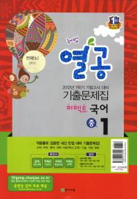열공 중1-1 기말고사 기출문제집 세트(2012)(해법)(전3권)