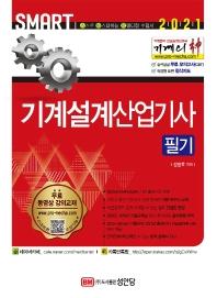 기계설계산업기사[필기](2021)(Smart 기계의 신)(개정증보판 3판)