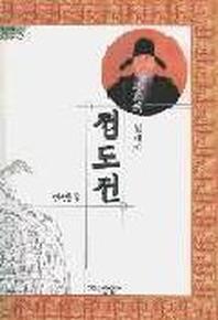 정도전 초-2(1999년)