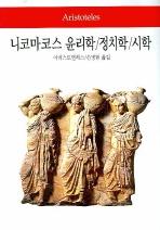 니코마코스 윤리학 정치학 시학(2판)(월드북 2)(양장본 HardCover)