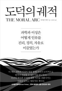 도덕의 궤적