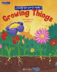 Growing Things(CD1장포함)(주제별 영어노래 큰 그림책)