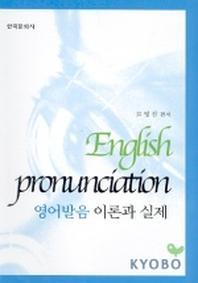 영어발음 이론과 실제