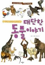 대단한 동물 이야기(권오길 선생님이 들려주는)