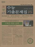 사회 문화 수능기출문제집(5개년)(2012수능대비)(미래로)