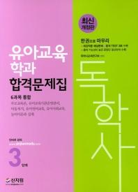 유아교육학과 6과목 통합 3단계 합격문제집(독학사)(개정판)