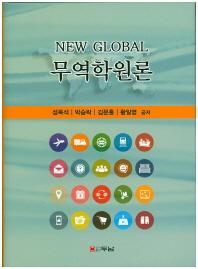 무역학원론(New Global)(양장본 HardCover)
