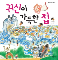 귀신이 가득한 집(밝은미래 이야기 그림책 19)(양장본 HardCover)