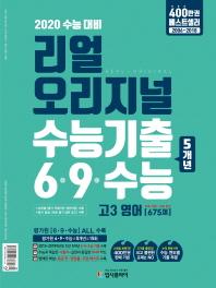 고등 영어[675제] 고3 수능기출 5개년 6.9.수능(2019)