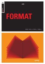 포맷(FORMAT)(Basics design 1)(반양장)