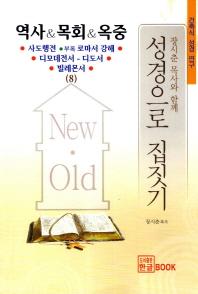 성경으로 집 짓기(장시춘 목사와 함께)(건축식 성경 연구 8)