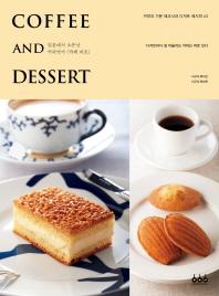 커피 앤드 디저트(Coffee And Dessert)(커피의 기본 테크닉과 디저트 레시피 63)