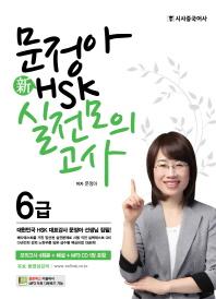 신 HSK 6급 실전모의고사(문정아)(CD1장포함)