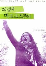 여성과 마르크스주의(Paperback)