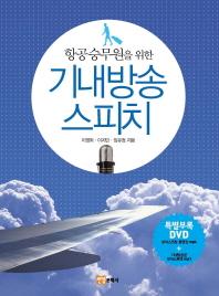 기내방송 스피치(항공승무원을 위한)(DVD1장포함)