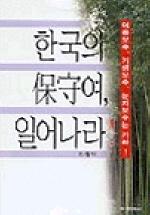 한국의 보수여 일어나라