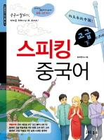스피킹 중국어 고급(하)(CD1장포함)(스피킹중국어 시리즈 5)
