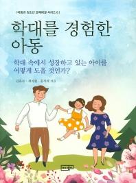 학대를 경험한 아동(아동과 청소년 문제해결 시리즈 6)