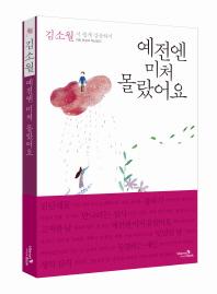 예전엔 미처 몰랐어요: 김소월 시 쉽게 감상하기