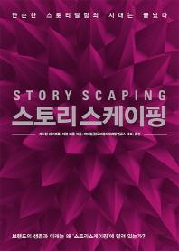 스토리스케이핑(Story Scaping)