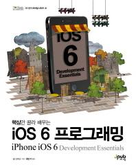 iOS 6 프로그래밍(핵심만 골라 배우는)(제이펍의 모바일 시리즈 20)(반양장)