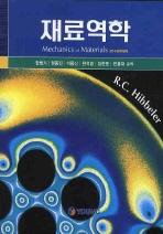 재료역학 (5TH EDITION)(5판)