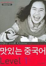 맛있는 중국어 LEVEL. 1 (상)(MP3CD1장, 암송노트1권포함)
