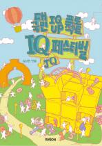 IQ 페스티벌: 대국민 IQ UP 프로젝트* --- 깨끗
