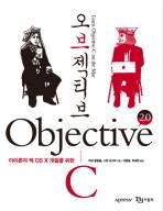 Objective-C 2.0(오브젝티브-C 2.0)(아이폰과 맥 OS X 개발을 위한)(반양장)