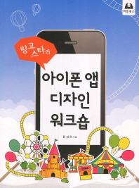 아이폰 앱 디자인 워크숍(링고스타의)
