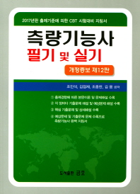 측량기능사 필기 및 실기(2017)(개정증보판 12판)