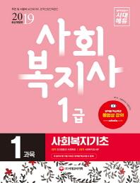 사회복지기초(사회복지사 1급 1과목)(2019)(개정판)