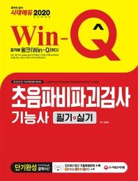 초음파비파괴검사기능사 필기+실기 단기완성(2020)(Win-Q)