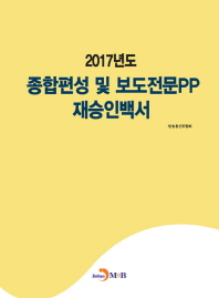 2017년도 종합편성 및 보도전문PP 재승인백서