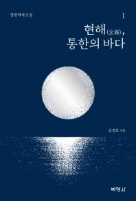 현해, 통한의 바다. 1