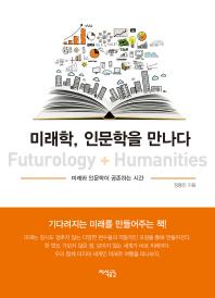 미래학, 인문학을 만나다