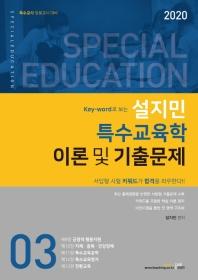 설지민 특수교육학 이론및기출문제. 3(2020)(Key-word로 보는)