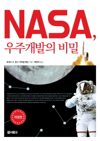 NASA(나사), 우주개발의 비밀