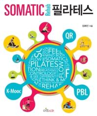Somatic Rehab 필라테스(4판)(양장본 HardCover)