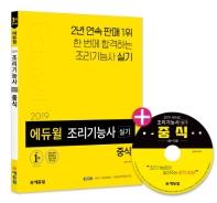 조리기능사 실기 중식(2019)(에듀윌)(CD1장포함)