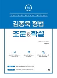 김종욱 형법 조문 & 학설(5판)