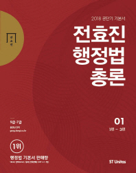 전효진 행정법총론(2018)(공단기 기본서)(전2권)