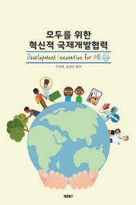 모두를 위한 혁신적 국제개발협력