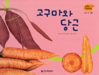 열매와 채소. 50: 고구마와 당근(세밀화 자연관찰)