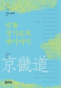 낭송 경기도의 옛이야기(낭송Q시리즈 민담 설화편 1)