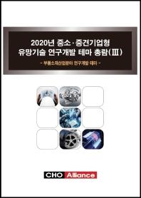 2020년 중소·중견기업형 유망기술 연구개발 테마 총람. 3