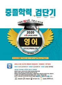 영어 중졸학력 기본서 바이블(2020)(검단기)