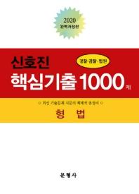 신호진 형법 핵심기출 1000제(2020)(개정판)